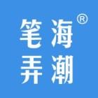 杭州笔海弄潮广告展览有限公司
