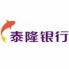 浙江泰隆商业银行股份有限公司杭州桐庐支行